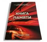 Книга памяти, посвященная 75‑летию Великой Победы. 300страниц
